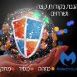 malware_product